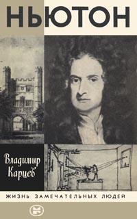 http://ega-math.narod.ru/Bell/IMG/Newton.jpg